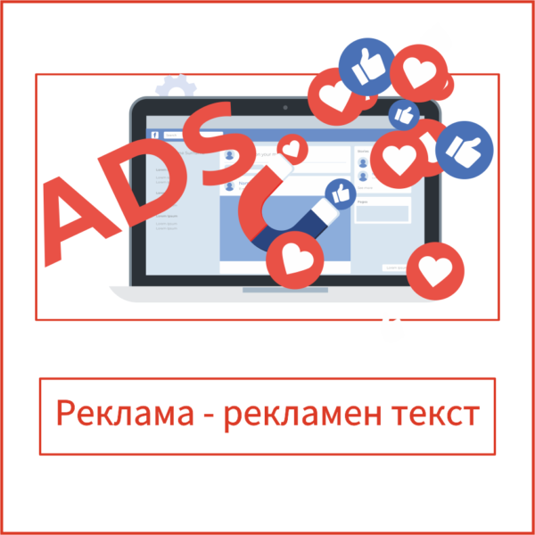 Реклама-рекламен текст