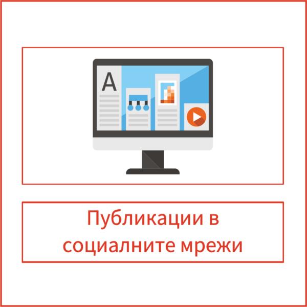 Услуги за копирайтинг на публикации в социалните мрежи