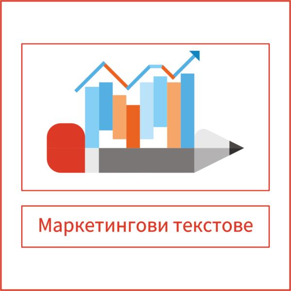 Копирайтинг на маркетингови материали и текстове