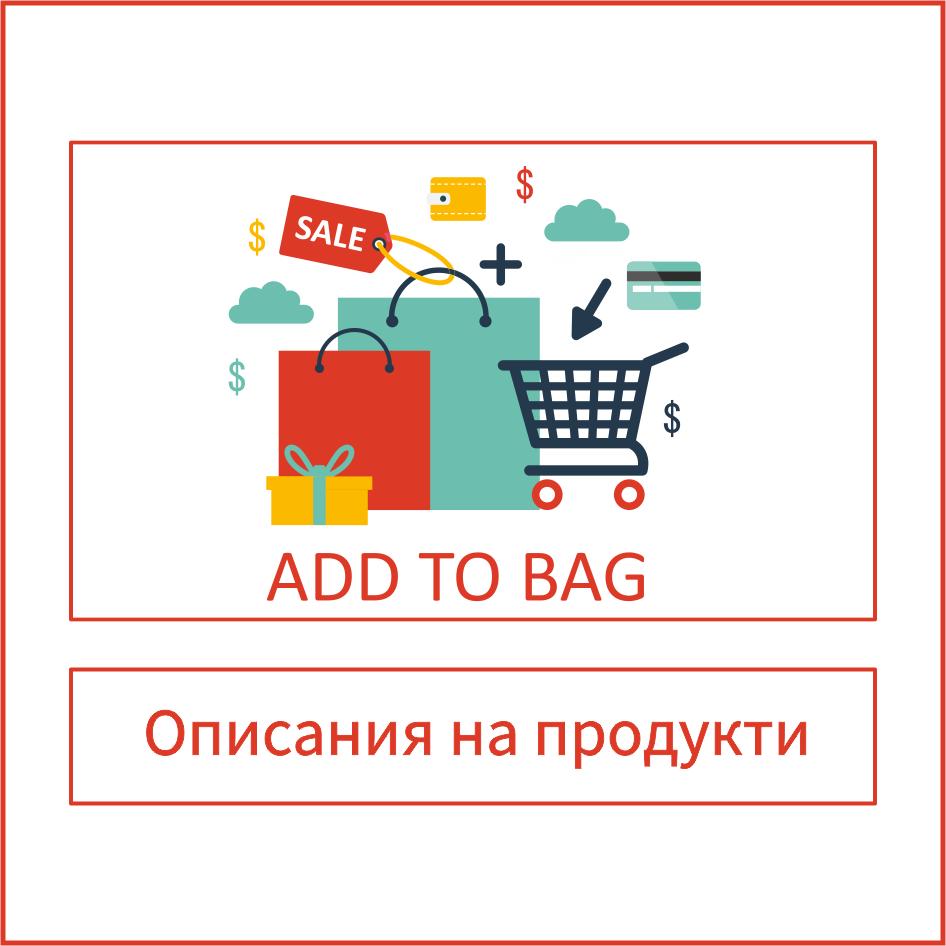 Копирайтинг на описания на продукти за онлайн магазин
