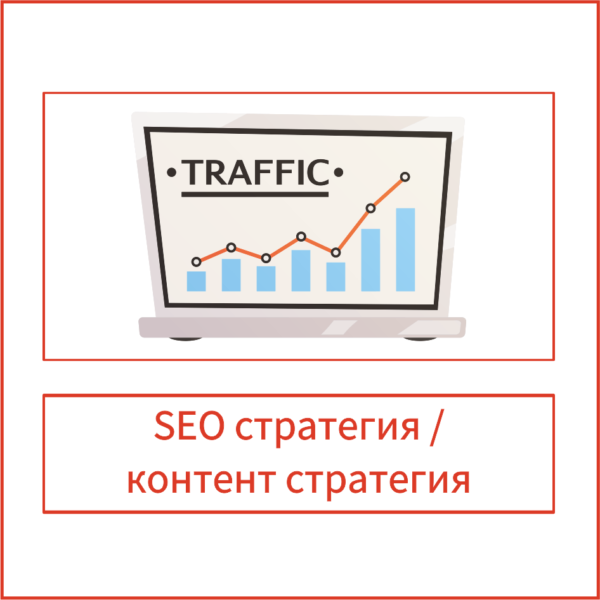 SEO стратегия / Контент стратегия за уеб сайт / Ключови думи