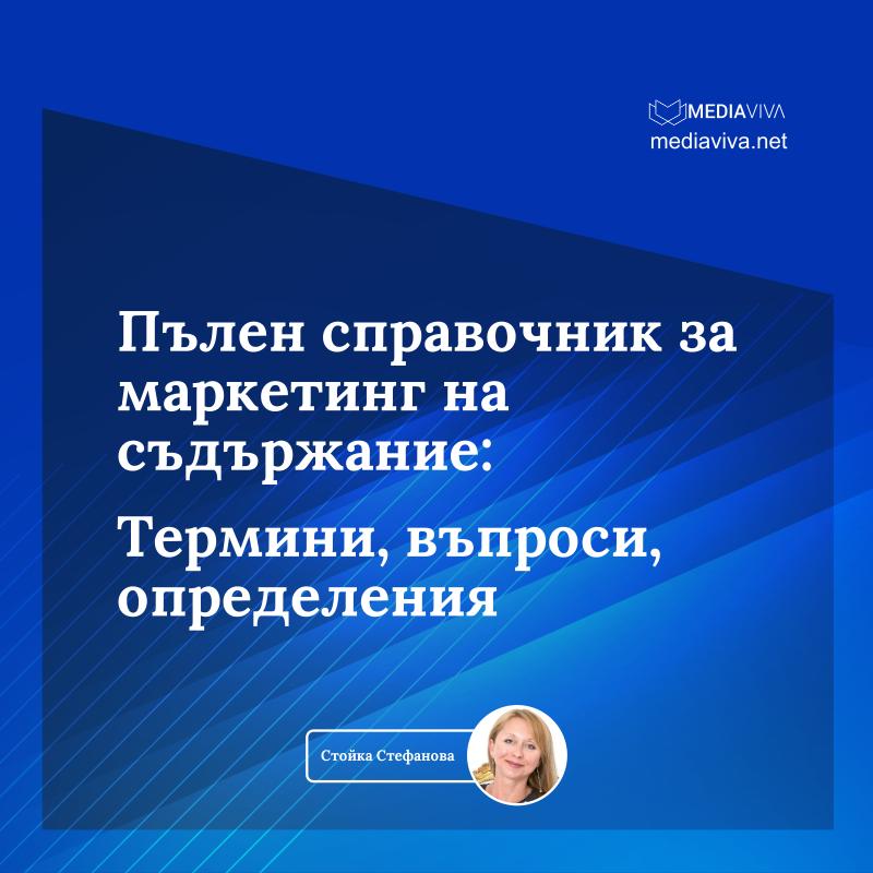 Изтегли пълен справочник за маркетинг на съдържание