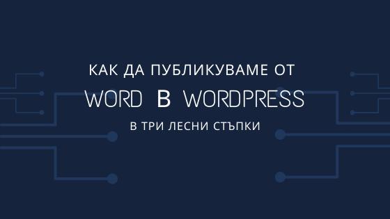 Как да публикувате форматирана статия от Word в WordPress