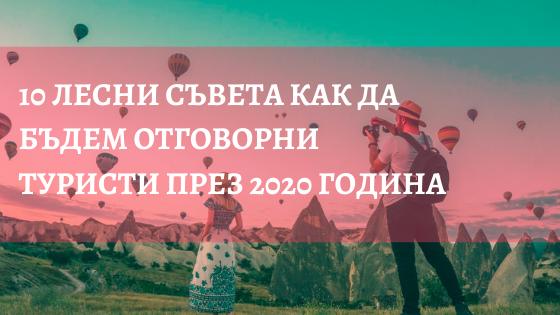 10 лесни съвета как да бъдем отговорни туристи през 2020 година