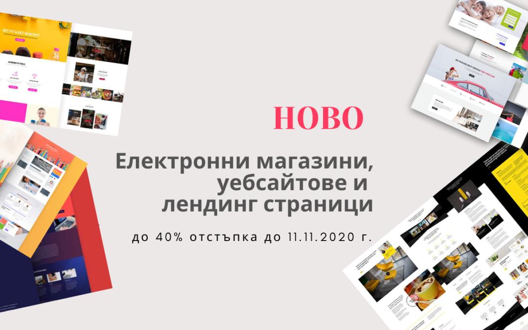Нова услуга – уебсайтове, електронни магазини и лендинг страници – с до 40% отстъпка до 11.11.2020 г.
