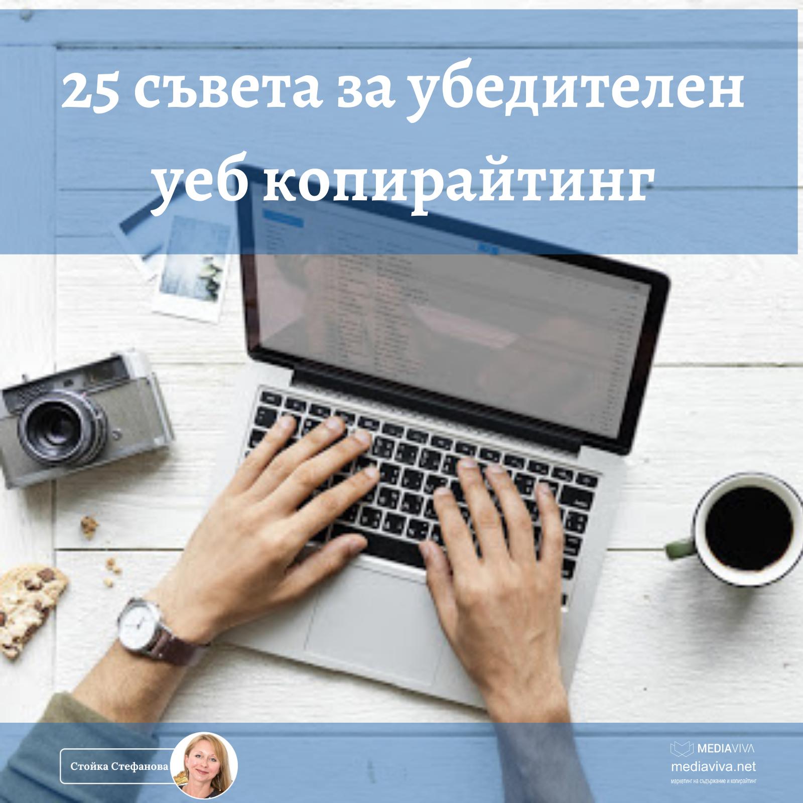 25 съвета за убедителен копирайтин