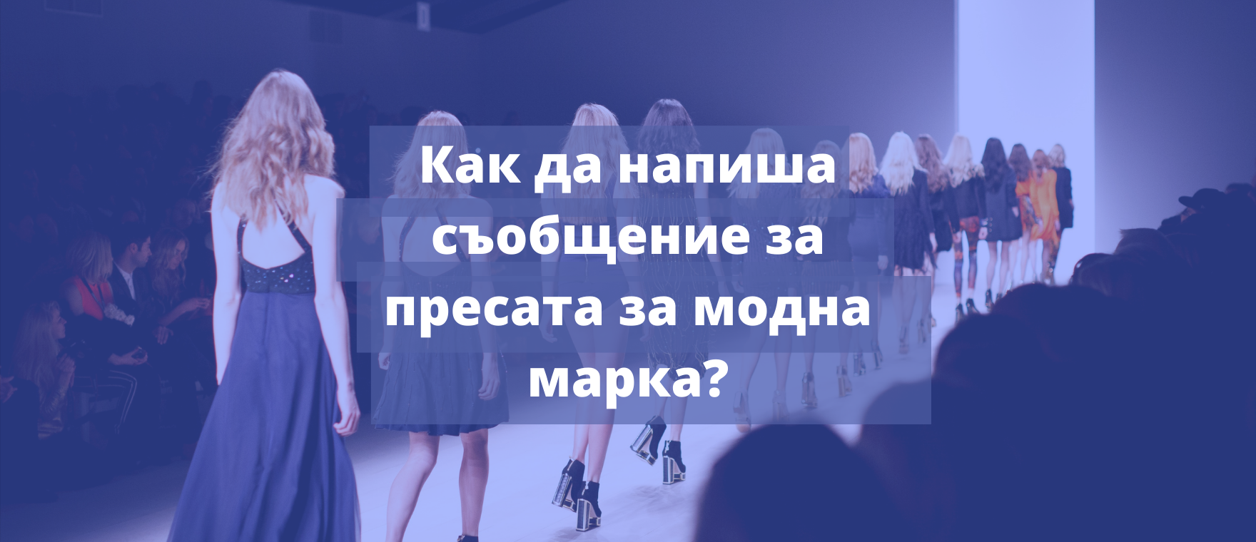 Как да напиша съобщение за пресата за модна марка
