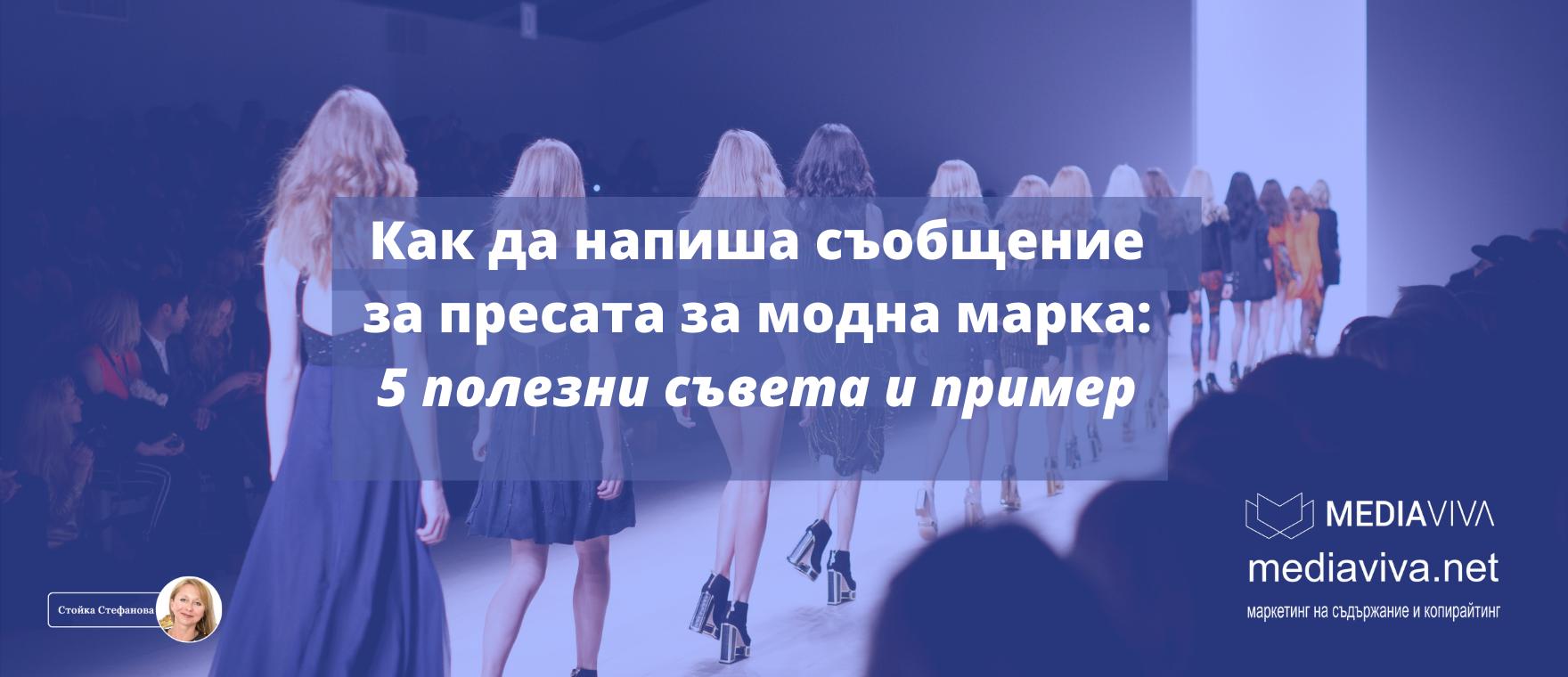 Как да напиша съобщение за пресата за модна марка - 5 полезни съвета и пример
