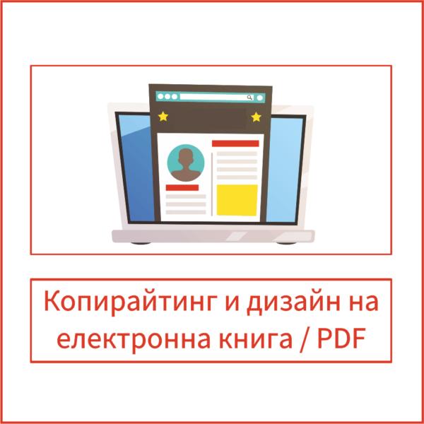 Копирайтинг и дизайн на електроннa книгa / PDF / Магнит за клиенти