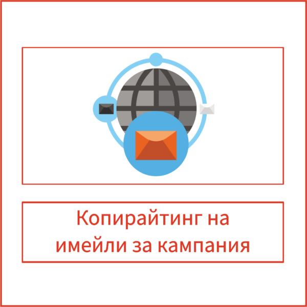 Копирайтинг на имейли за провеждане на имейл кампания