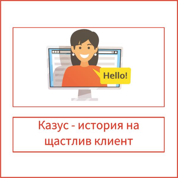 Копирайтинг на казус- история на щастлив клиент