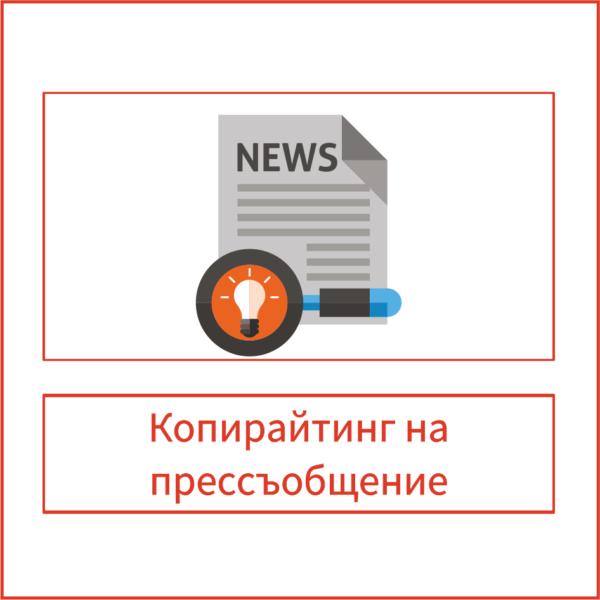 Копирайтинг на прессъобщение: За брандове, събития и бизнеси