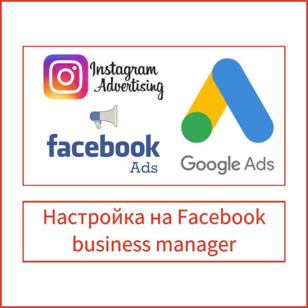 Настройка на Facebook business manager, Google ads manager или друг акаунт за PPC реклама