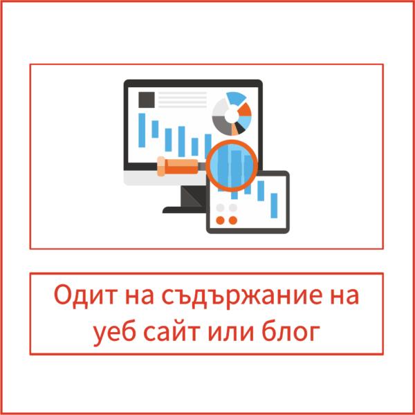 Одит на съдържание на блог или уеб сайт