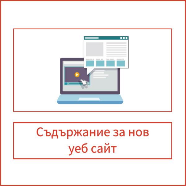 Копирайтинг на съдържание за нов уеб сайт