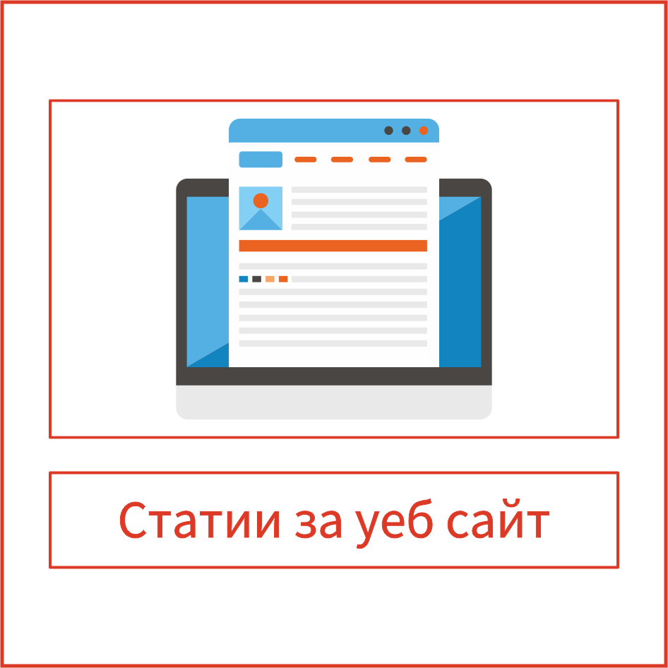 Писане на SEO статии по поръчка