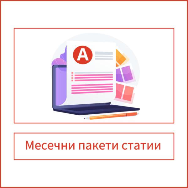 месечен план за писане и публикуване на статии