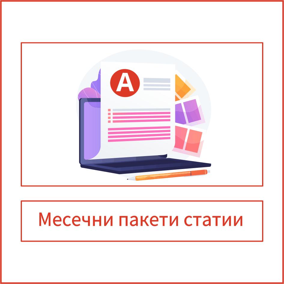 Писане и публикуване на статии - месечен план
