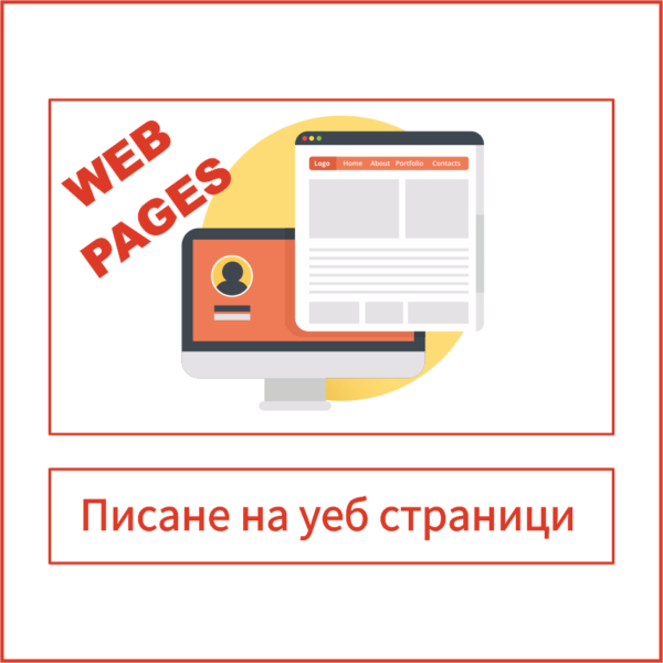 Писане на уеб страници