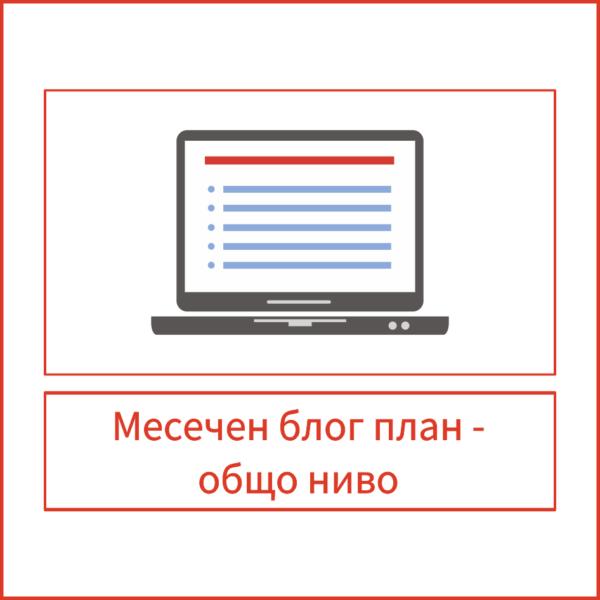 Блог план общо ниво - Планиране, писане и публикуване на статии